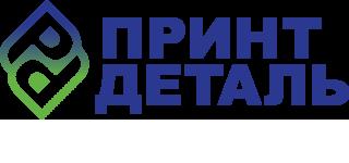Компания «ПРИНТ ДЕТАЛЬ»
