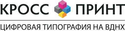 Типография «Кросспринт»
