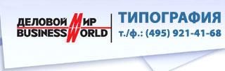 Рекламно-полиграфическая компания «Деловой Мир»
