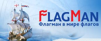 Производственная компания «Флагман»