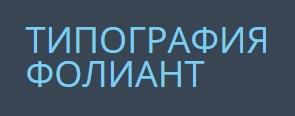 Типография «Фолиант»