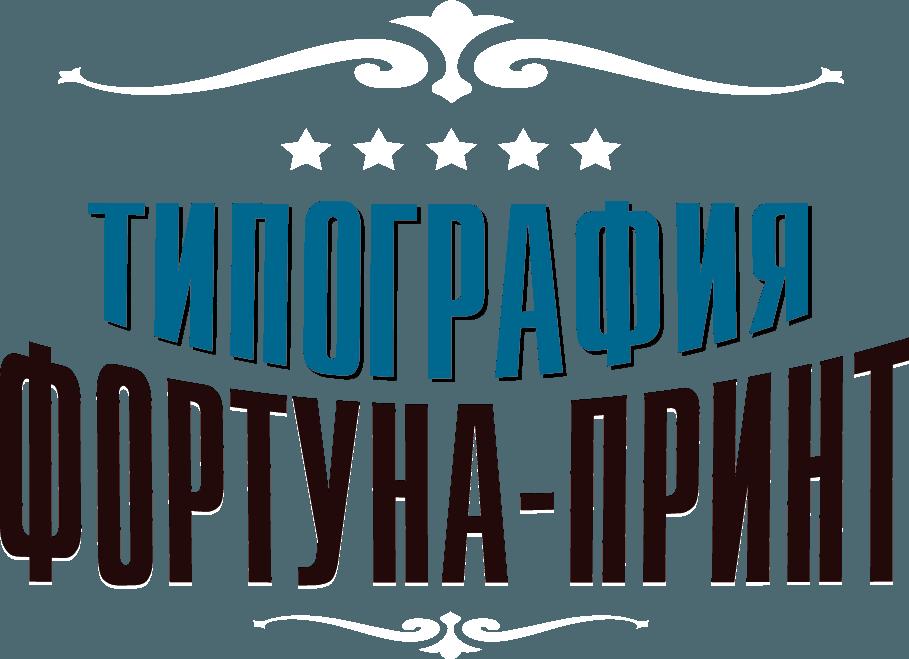 Типография «Фортуна-принт»
