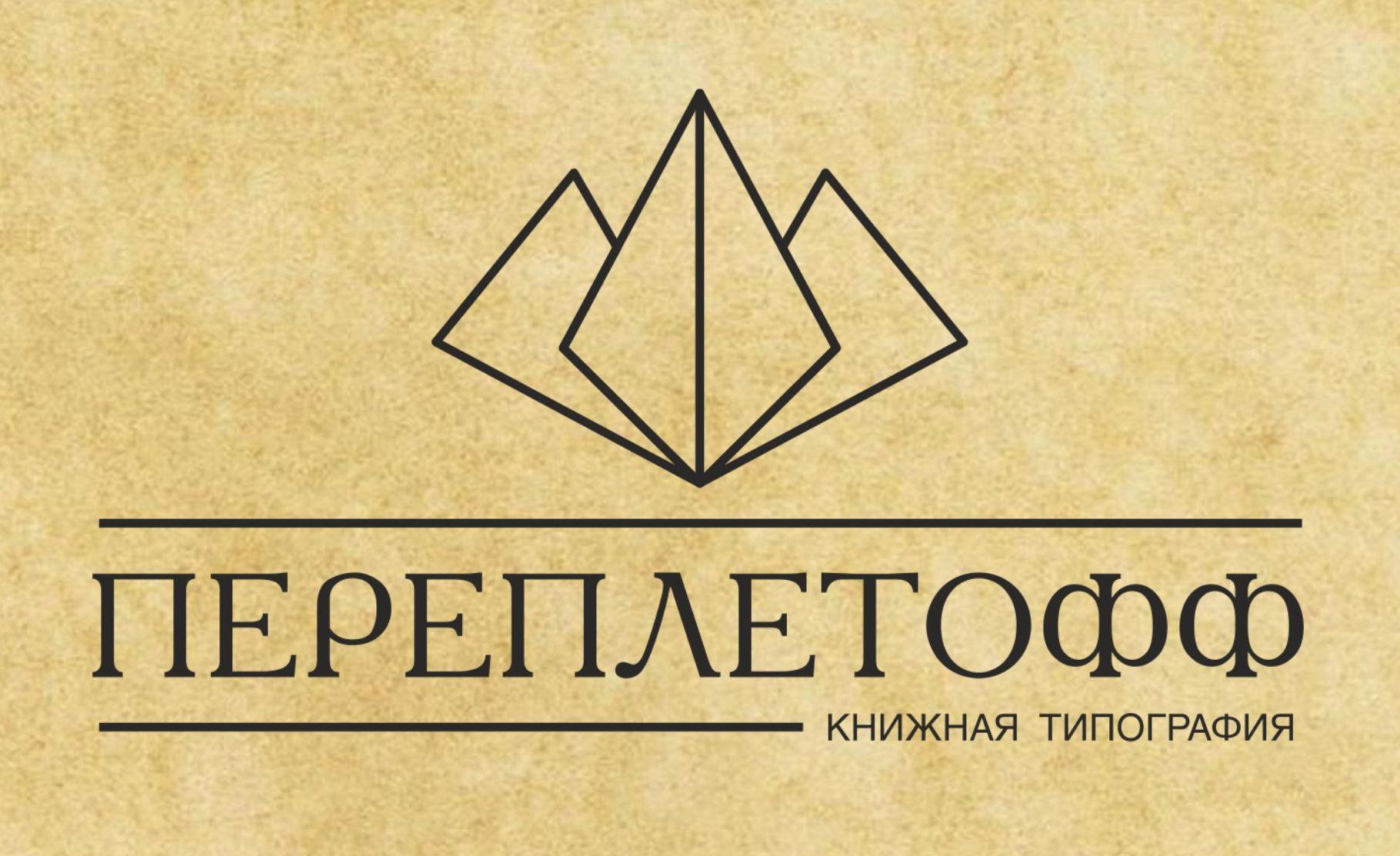Книжная типография «Переплетофф»