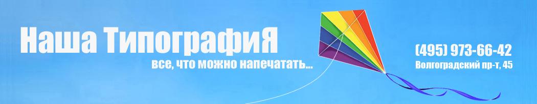 КомпанияООО «Наша Типография»