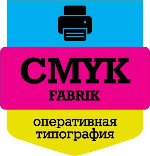 Типография CMYK Fabrik