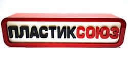 Торгово-производственная компания «Пластиксоюз»