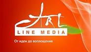 Рекламно-производственная компания «Артлайн Медиа»