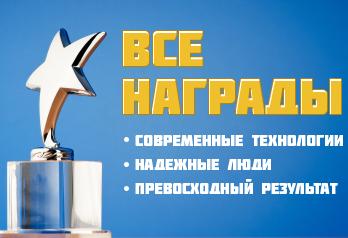 Рекламно-производственная компания «Всенаграды.рф»
