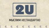 Производственная компания 2U
