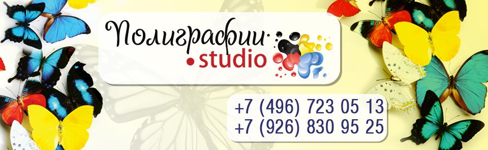 Рекламное агентствоООО «Студия полиграфии»
