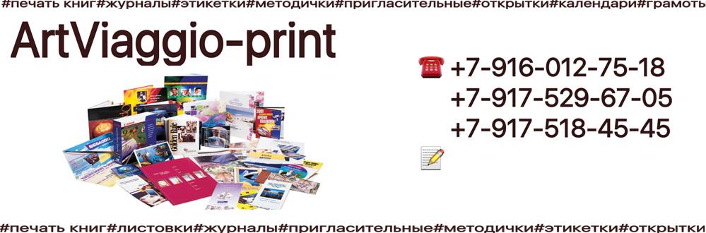 Рекламное подразделение «Арт-Виажио-принт»