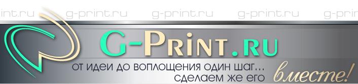 Компания «G-print»