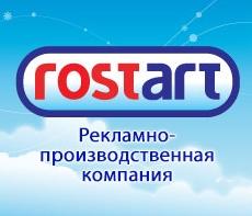 Рекламно-производственная компания «RostArt»