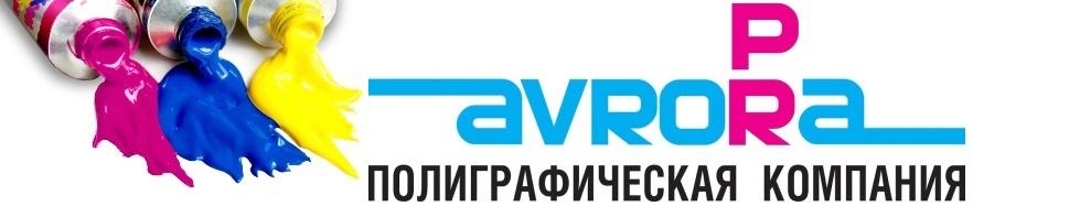Полиграфическая компания AvroraPR