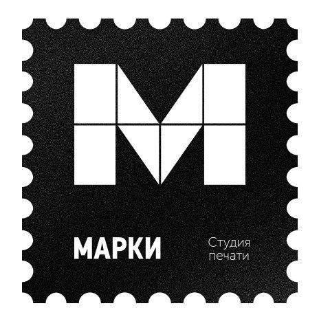 Студия печати «Марки»