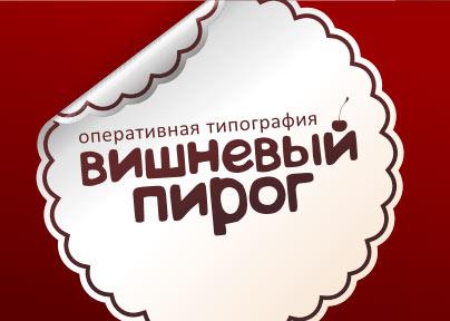 Типография «Вишневый пирог»