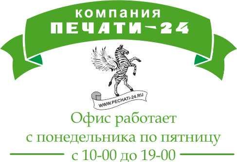 Компания «Pechati-24.ru»