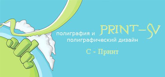 Производственная компания «S-Print»