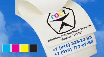 Рекламно-производственная фирма «ГОСТ»