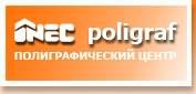 Полиграфический центр «Poligraf»