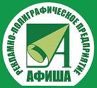 Рекламно-полиграфическое предприятие «Афиша»