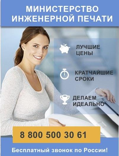 Компания «Министерство инженерной печати»