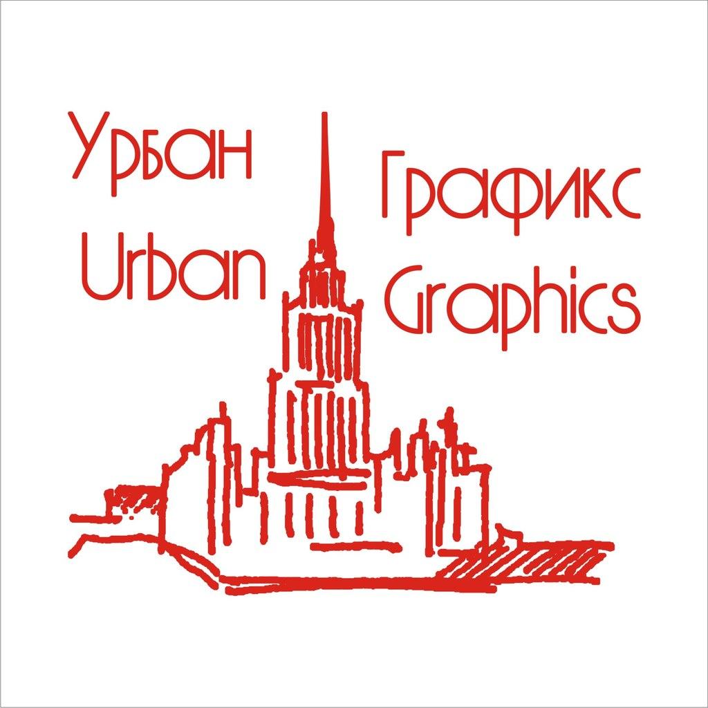 Сеть типографий «Урбан Графикс» на Киевской