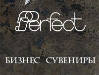 Рекламно-полиграфическая компанияООО «Перфект»
