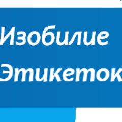 Торгово-производственная компания «Изобилие этикеток»