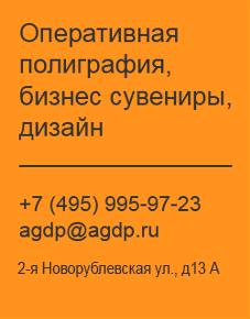 Полиграфическая компания «AGDP»