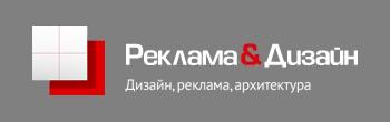 Рекламно-производственная компания «Реклама&Дизайн»