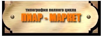 Рекламно-производственная компания «Пиар-Маркет»