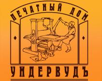 Печатный дом «Ундервуд»