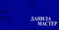 Типография «Данила Мастер»
