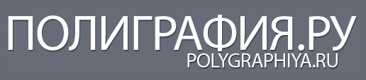 Полиграфическая компания Polygraphiya.ru