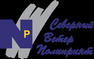 Полиграфическая фирма «Северный ветер Полипринт»