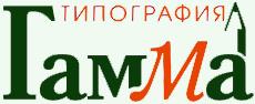 Типография «Гамма-Ю»