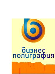 Полиграфическая компания «БизнесПолиграфия» на Маросейке