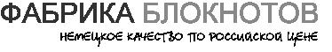 Производственная компания «ФАБРИКА БЛОКНОТОВ №1»