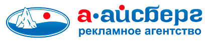 Рекламное агентство «А-Айсберг» на Авангардной