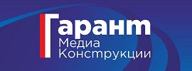 Рекламно-производственная компания полного циклаООО «Гарант Медиа Конструкции»