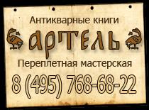 Переплетная мастерская «Артель»