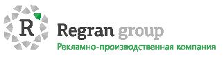 Рекламно-производственная компания «Регран»
