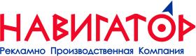 Рекламно-производственная компания «Навигатор»