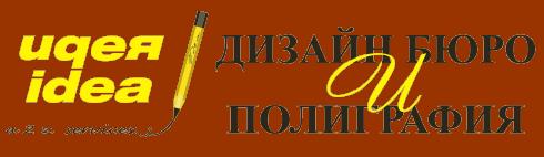 Дизайн-бюро «Идея»