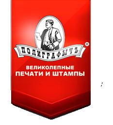 Полиграфическая компанияООО «ПОЛИГРАФЫЧ-М»