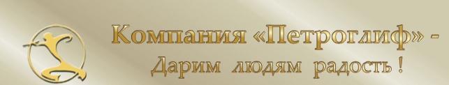 Производственная компания «Петроглиф»