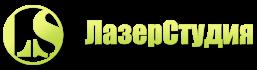 Мастерская «ЛазерСтудия»
