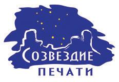 Рекламная компания «Созвездие печати»