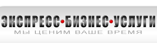 Копировальный центр «Экспресс-Бизнес-Услуги»